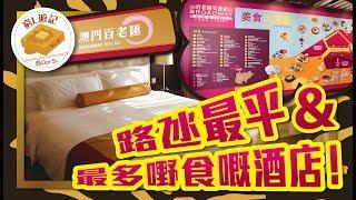 [窮L遊記·澳門酒店篇] #03 澳門百老匯|路氹最平&最多嘢食嘅酒店!