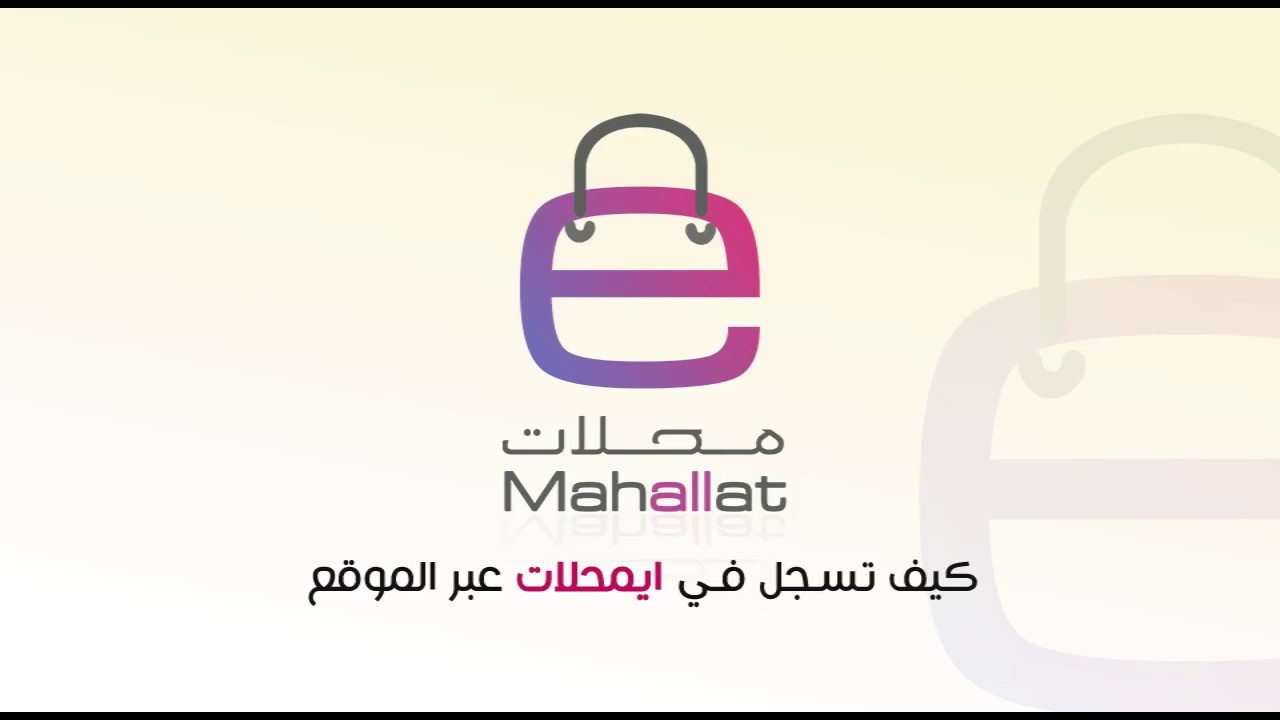 How to Register and Buy from eMahallat