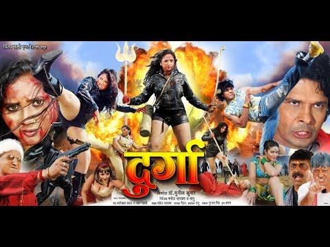 दुर्गा - Bhojpuri Hit Movie | Durga - Bhojpuri Film | Rani Chatterjee, Viraj Bhatt