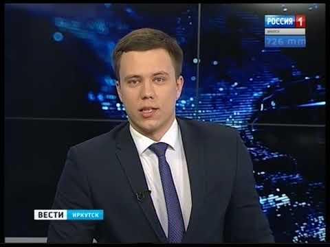 Выпуск «Вести-Иркутск» 15.03.2019 (17:00)