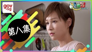 "《好世谋》第八集 – ""Ho Seh Bo"" Episode 8"