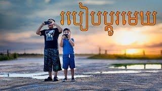 Khmer Photoshop របៀបប្តូរមេឃ