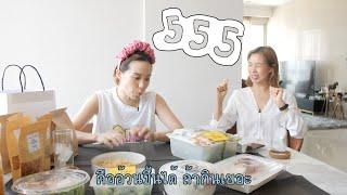 อยู่บ้านกินอะไรกัน? #HorwangSisters    ติดต่อโฆษณา Email : Horwangsisters@gmail.com โทร 0931929665   ติดตาม https://www.facebook.com/HorwangSisters/ https://www.instagram.com/horwangsisters