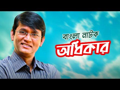 অধিকার | Adhikar | Bangla natok | Azizul hakim | Fharhana Tisha | Moubd 2020 HD