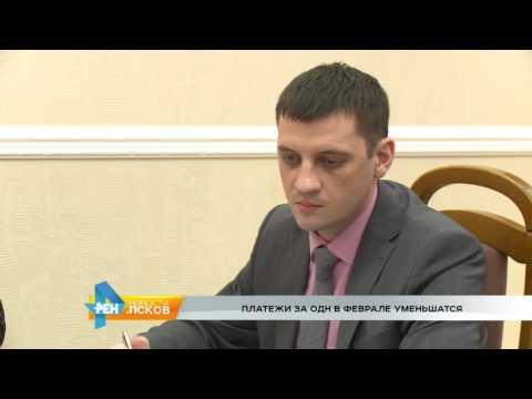 Новости Псков 26.01.2017 # Платежи за ОДН