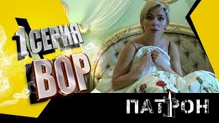 "ПАТРОН 1 Серия ""Вор""  Ohota gunstore production."
