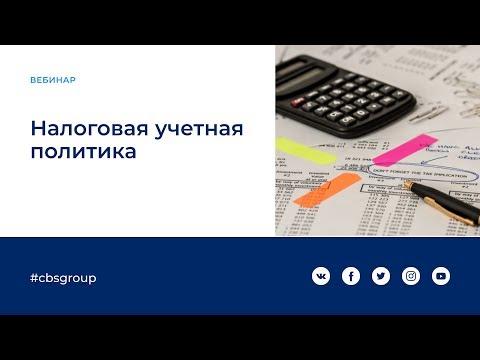 Налоговая учетная политика