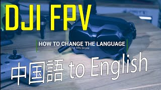 How to Change the Language on your DJI FPV Drone Goggle Menu from Chinese to English ????