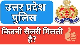 UP Police Salary कितनी मिलती है? उत्तर प्रदेश पुलिस Constable सैलरी ,7th CPC के बाद सैलरी, Hindi