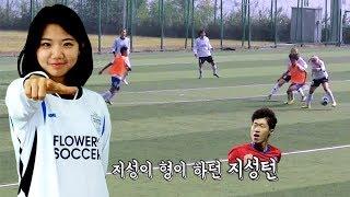 [꽃길싸커 한일전] EP1. 오빠, 나보다 축구 잘해요?