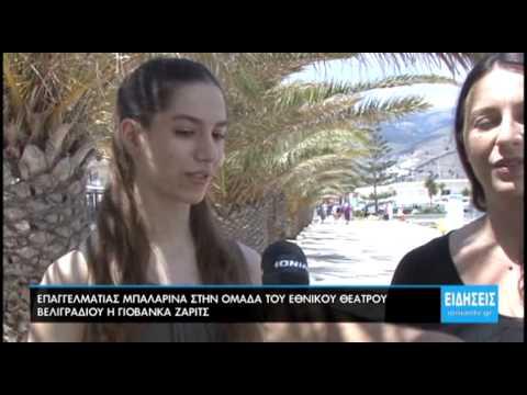 Επαγγελματίας μπαλαρίνα στην ομαδα του Εθνικού Θεάτρου Βελιγραδίου η Γιοβάνκα Ζάριτς