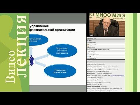 Современный руководитель образовательной организации: новые векторы развития