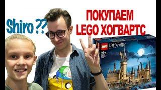 ПОКУПАЮ LEGO ХОГВАРТС   ВСТРЕЧА С SHIRO   Я НЕ ЗНАЛ О ПОКУПКЕ HARRY POTTER   САМЫЙ БОЛЬШОЙ НАБОР