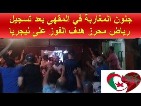 شاهد جنون المغاربة في المقهى بعد تسجيل رياض محرز هدف القاتل على نيجريا