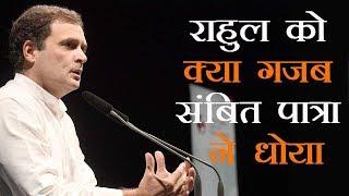 जर्मनी में राहुल ने PM मोदी को गरियाया तो संबित ने उतारे राहुल के कपड़े