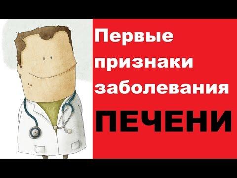 Первые признаки заболевания печени