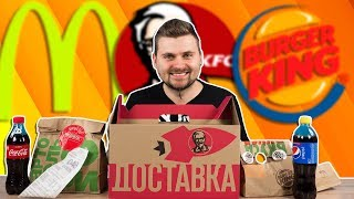КАКАЯ ДОСТАВКА ФАСТ-ФУДА ЛУЧШЕ / МАКДОНАЛЬДС, КФС, БУРГЕР КИНГ