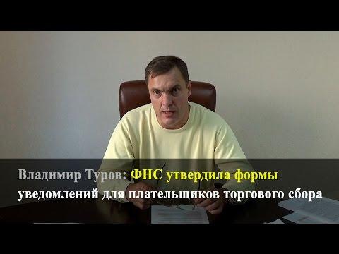 ФНС утвердила формы уведомлений для плательщиков торгового сбора (№ ММВ-7-14/249@)