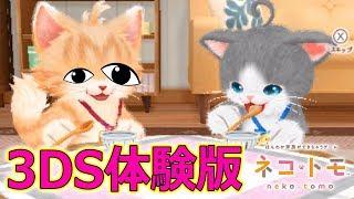 【3DS】悪い言葉しか教えないネコ・トモ体験版実況【コアラ】