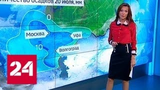 """""""Погода 24"""": дожди в столице задержатся - Россия 24"""
