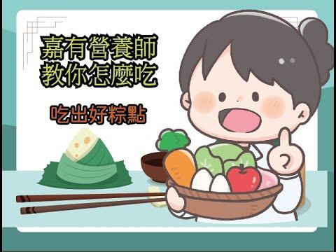 #1 吃出好粽點