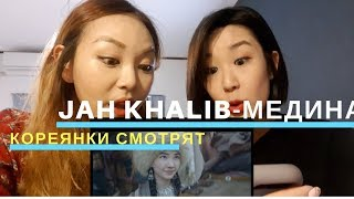 Кореянки Смотрят [Jah Khalib - Медина] Видео Реакция -카자흐스탄 영화뮤비 리액션| Кенха| MinKyungha