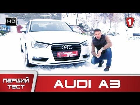 Audi A3 Limousine Седан класса B - тест-драйв 1