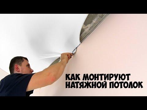 Монтаж натяжного потолка | Подробная инструкция