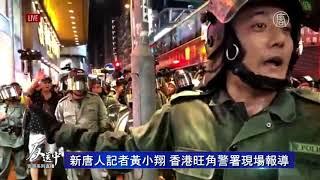 """【香港9.8直播精彩片段一】大批警察上街卻找不到目標 說是抓小偷 警察互稱""""同志"""" ?"""