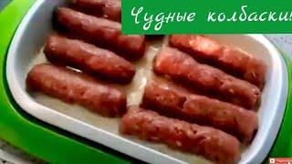 Чевапчичи (чевапи) по-сербски. Колбаски  из мясного фарша.
