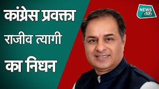 Breaking News: Congress प्रवक्ता Rajiv Tyagi नहीं रहे - Download this Video in MP3, M4A, WEBM, MP4, 3GP