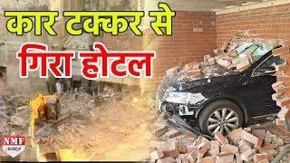 Car की टक्कर से गिरी Hotel की Building, 10 लोगों की मौत