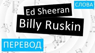 Ed Sheeran - Billy Ruskin Перевод песни На русском Слова Текст