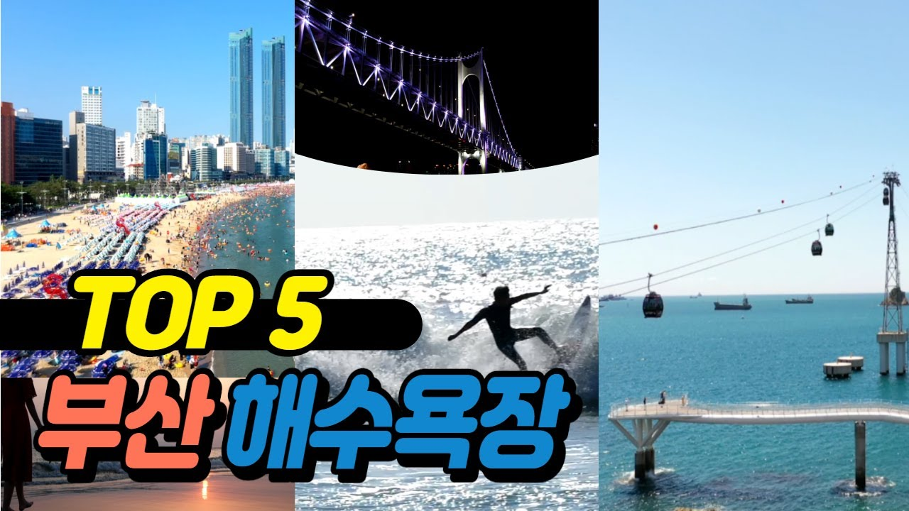 Busan Beach TOP5