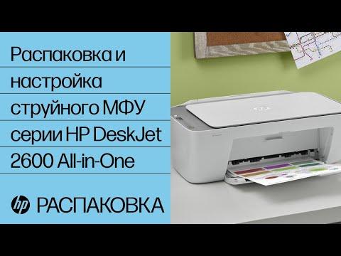 Распаковка и настройка струйного МФУ серии HP DeskJet 2600 All-in-One