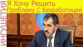 Евкуров предложил создать госпрограмму для регионов  по снижению безработицы