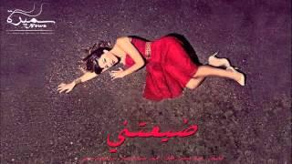 تحميل اغاني SAMIRA SAID سميرة سعيد ... ضيعتني MP3