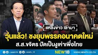 แหล่งข่าว เล่ามา วุ่นแล้ว! ชงยุบพรรคอนาคตใหม่ - ส.ส.ขจิตร ปัดเป็นงูเห่าเพื่อไทย l NEW18