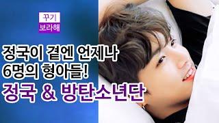 [BTS/JUNGKOOK] 정국이 곁엔 언제나 6명의 형아들 / 사랑받는 방탄소년단 정국