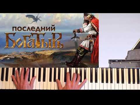 """Песня """"Ванюша"""" (из к/ф Последний Богатырь) 2017"""