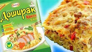 Супер Вкусное Блюдо из Простых Ингредиентов и Доширака