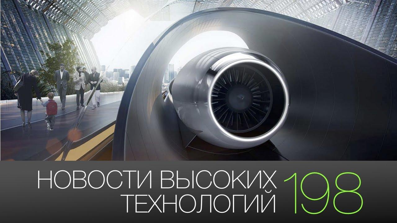 #новости высоких технологий   Выпуск 198