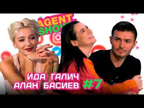 AGENTSHOW #7 ИДА ГАЛИЧ И АЛАН БАСИЕВ