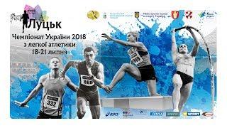 Чемпіонат України-2018. День 2 (19 липня, вечірня сесія)