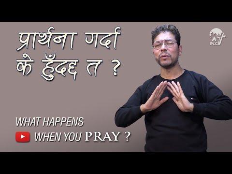प्रार्थना गर्दा के हुँदछ त? / What happens when you PRAY?