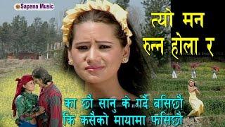 त्यो  मन  रुन्न होला र ! - Tyo Man Runna Hola Ra - Nepali Lok dohori song | Bishnu Majhi | Video HD