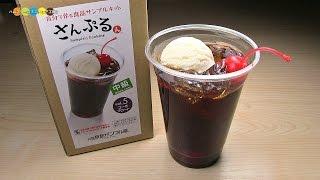 DIY Replica Food Kit - Coke Float 食品サンプルキットさんぷるん コーラフロート作り