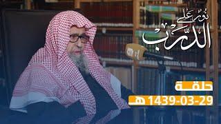 نور على الدرب | معالي الشيخ د. صالح الفوزان | 05/04/1439 هـ