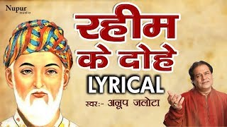 Rahim Ke Dohe   अमृतवाणी   With Lyrics - YouTube