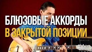 Как играть Блюз - Блюзовые Аккорды в закрытой позиции - Уроки игры на гитаре Первый Лад